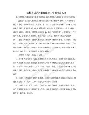 农村基层党风廉政建设工作安排意见2