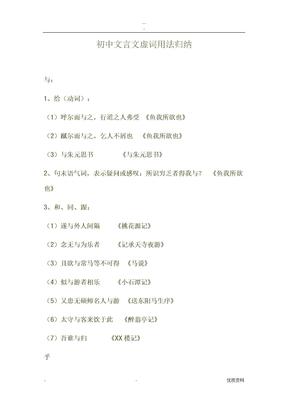 初中文言文虚词用法归纳