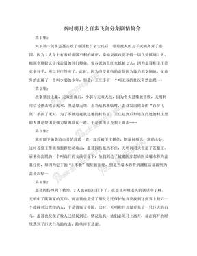 秦时明月之百步飞剑分集剧情简介
