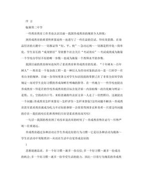 临猗二中养成教育校本教材.doc