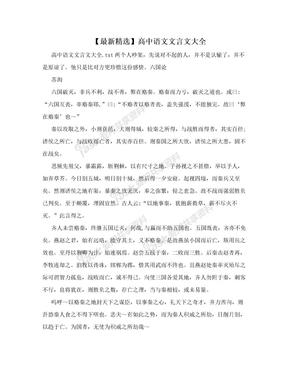 【最新精选】高中语文文言文大全