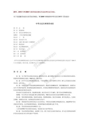 劳动法法条(劳动法%2B劳动合同法%2C2011最新版)