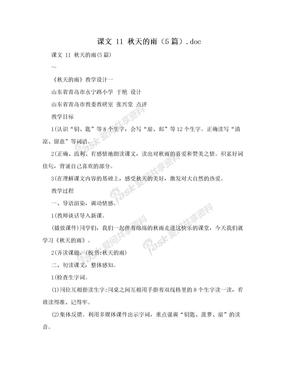 课文 11 秋天的雨(5篇).doc