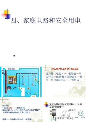 苏科家庭电路和安全用电 ppt课件