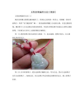 玉坠挂绳编织方法![精彩]