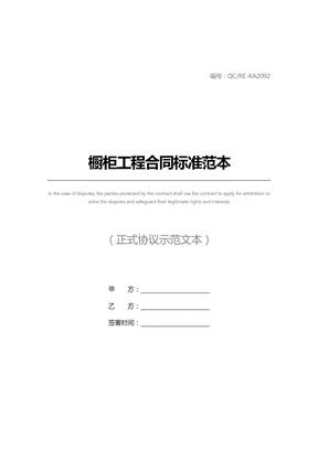 橱柜工程合同标准范本