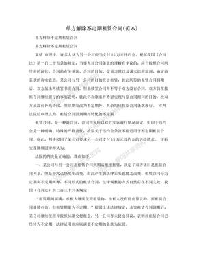 单方解除不定期租赁合同(范本)