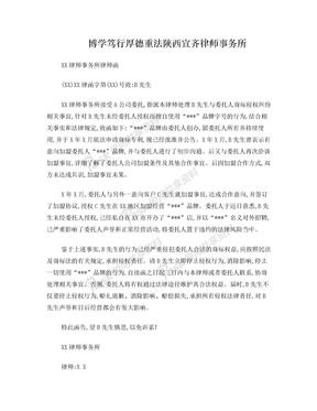 商标侵权律师函、告知书-西安惠律师x