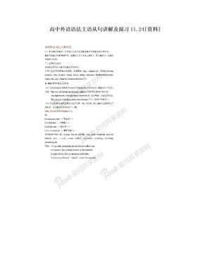 高中外语语法主语从句讲解及演习11.24[资料]