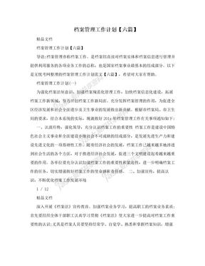 档案管理工作计划【六篇】