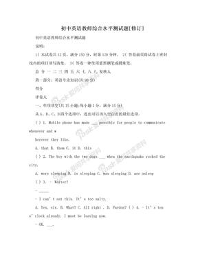 初中英语教师综合水平测试题[修订]