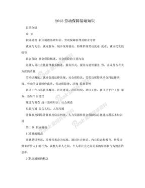 2013劳动保障基础知识