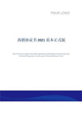 离婚协议书2021范本正式版