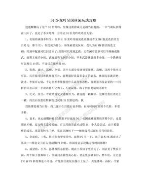 91卧龙吟吴国休闲玩法攻略
