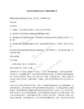 福建省福州闽清高级中学2015-2016学