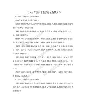 2014年父亲节赞美爸爸的散文诗