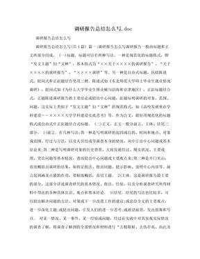 调研报告总结怎么写.doc