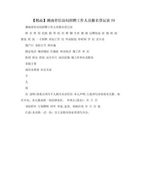 【精品】湖南省信访局招聘工作人员报名登记表79