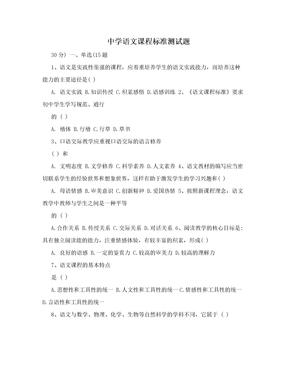 中学语文课程标准测试题