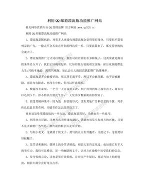 利用QQ邮箱漂流瓶功能推广网站