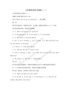 八年级英语听力训练(一)
