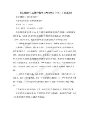[试题]浙江省律师收费标准(2011年8月1日施行)