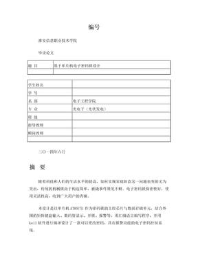 -基于单片机电子密码锁设计2013-10-28