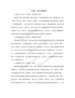上海二本大学排名