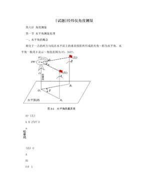 [试题]经纬仪角度测量