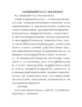 天津联通线路维护中心员工绩效考核的研究
