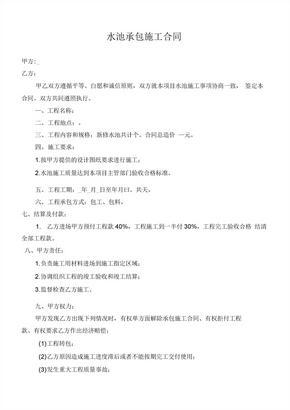 水池承包施工合同 (3)