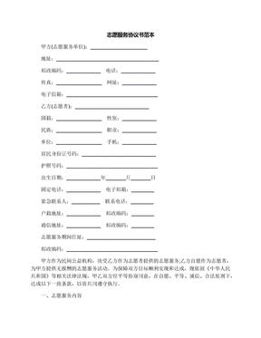 志愿服务协议书范本