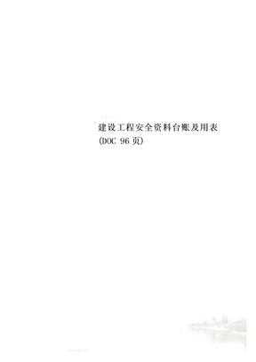 建设工程安全资料台账及用表(DOC 96页)