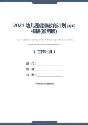 2021幼儿园健康教育计划ppt模板(通用版)