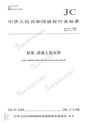 JC_474_2008_砂浆、混凝土防水剂