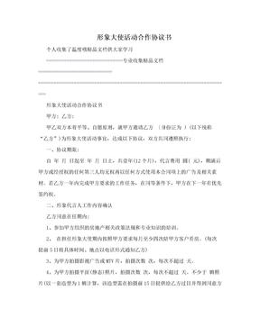 形象大使活动合作协议书