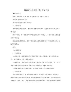源远流长的中华文化 精品教案