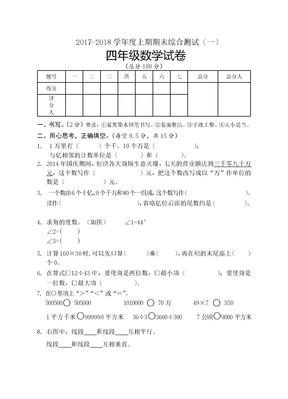 2017-2018学年度上期期末四年级数学试卷(一)