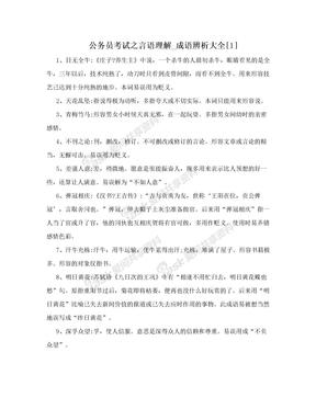 公务员考试之言语理解_成语辨析大全[1]