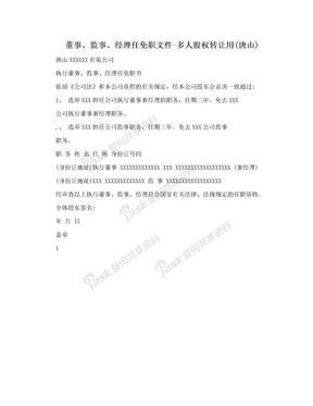 董事、监事、经理任免职文件-多人股权转让用(唐山)