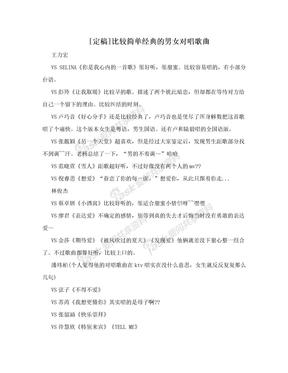 [定稿]比较简单经典的男女对唱歌曲