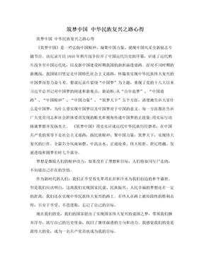 筑梦中国 中华民族复兴之路心得
