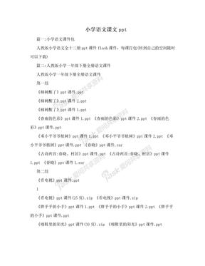 小学语文课文ppt