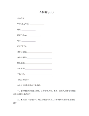 劳动合同(最新)