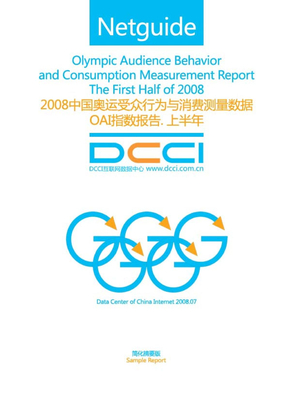 《2008中国奥运受众行为与消费测量数据》