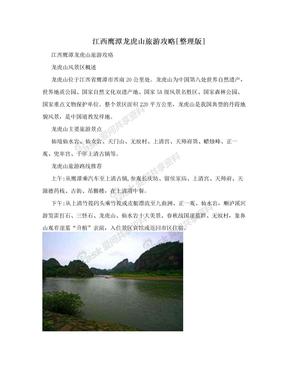 江西鹰潭龙虎山旅游攻略[整理版]