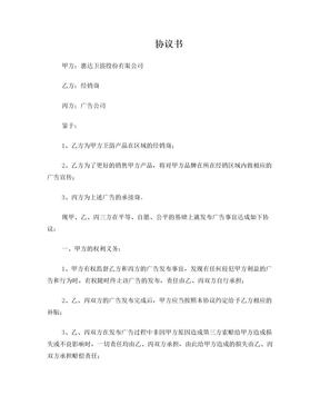 2015年广告投放三方协议书
