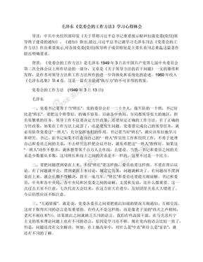 毛泽东《党委会的工作方法》学习心得体会