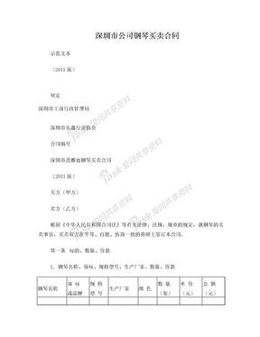 公司钢琴买卖合同-2011版
