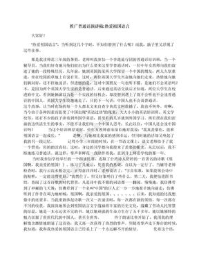 推广普通话演讲稿:热爱祖国语言